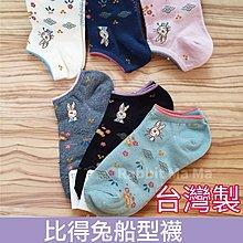 台灣製,彼得兔織花船襪 3439 碎花款-比得兔船型襪子/低口襪/短襪 兔子媽媽