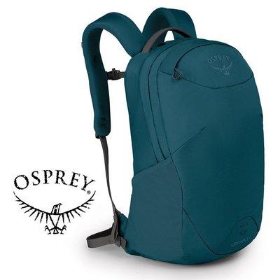 【Osprey】Centaur 22 埃塞藍【22L】超輕多功能城市休閒筆電背包 上班通勤包電腦包 台灣公司貨