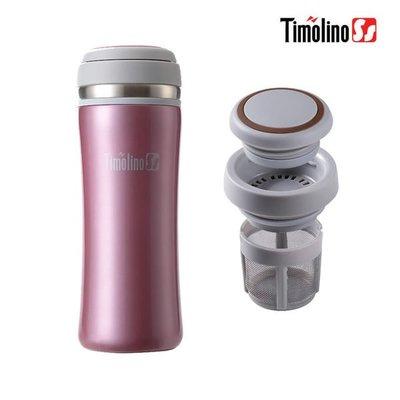 Timolino 隨身杯350ml (玫瑰金) (不鏽鋼保溫杯/ 不銹鋼杯/ 隨手杯/ 環保杯)【茶濾網設計】