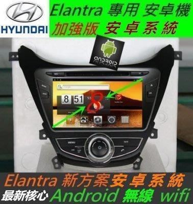 安卓版 Elantra 音響 主機 8吋 DVD wifi 上網 導航 支援藍芽 汽車音響 USB SD卡 Android 專用機
