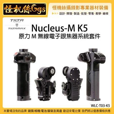 怪機絲 6期含稅 Tilta 鐵頭 Nucleus-M K5 原力 M系列 無線電子跟焦器系統套件 追焦器 相機 攝影機