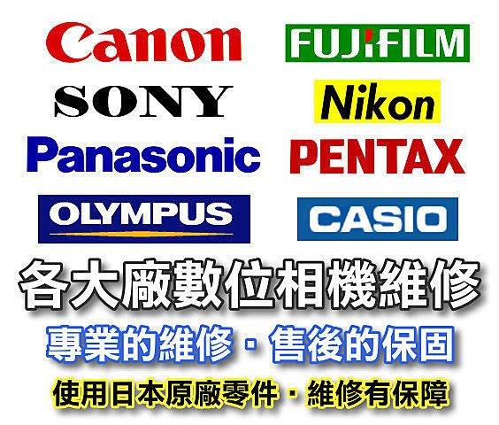【中壢NOVA‧水世界】SONY Panasonic Nikon Canon FUJI 相機維修【專業維修團隊】