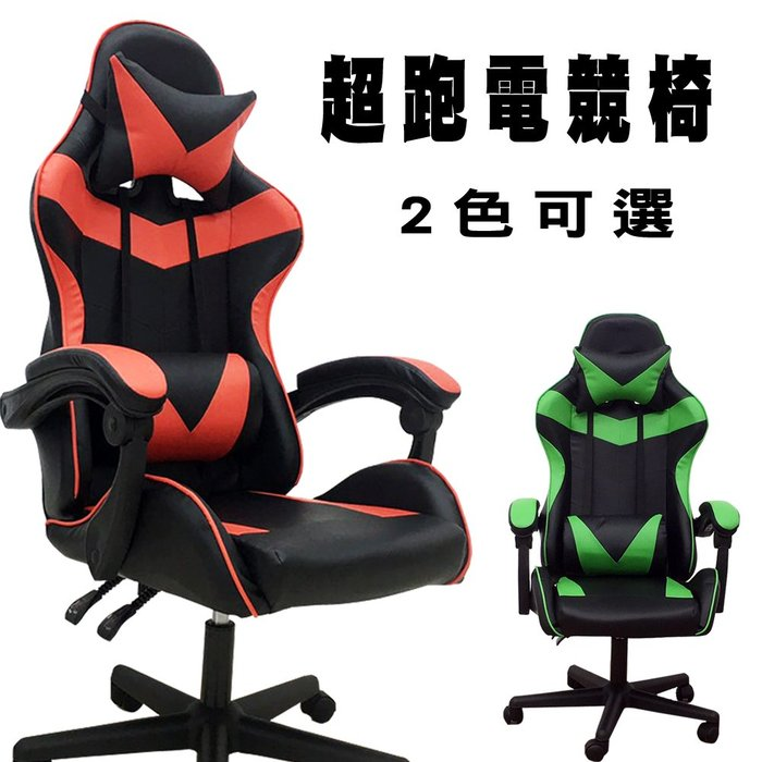 【椅統天下】一體手電競椅 買就送PU輪 黑綠黑紅 2色可選/皮椅/辦公椅 (SU-001)