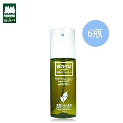 【綠森林】汽車除臭 汽車異味 菸味 除菌 →芬多精隨身噴霧瓶120ml六瓶組