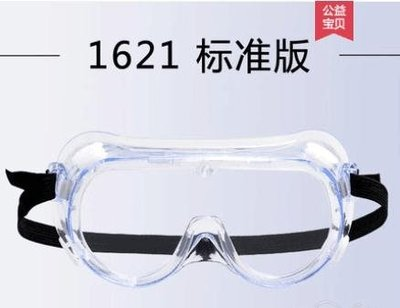 防風眼鏡護目鏡勞保防飛濺防風沙勞保眼鏡護目鏡騎行透明男女防風鏡