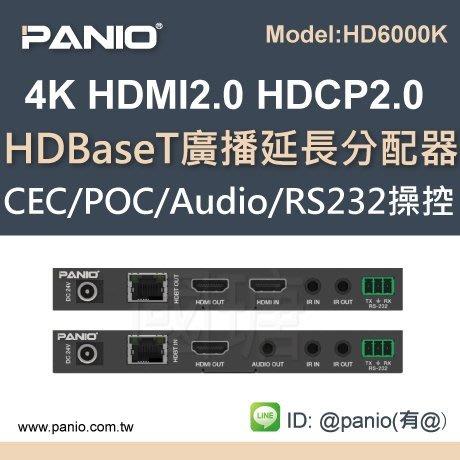 4K RJ45轉HDMI2.0視訊延長器POC單邊供電《✤PANIO國瑭資訊》HD6000K