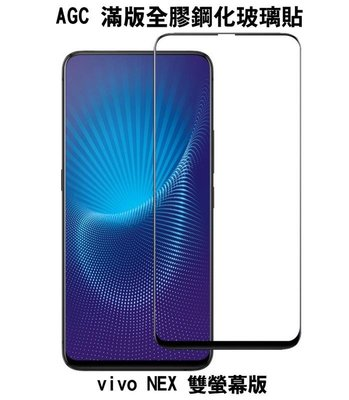--庫米--AGC vivo NEX 雙螢幕版 滿版鋼化玻璃保護貼 全膠貼合 真空電鍍