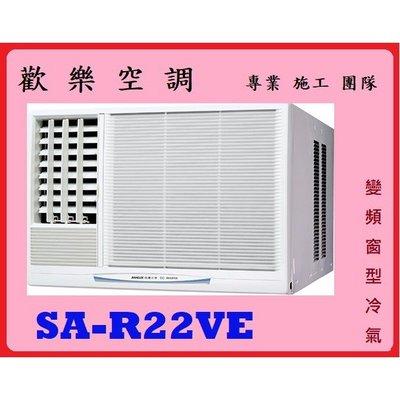 ❆歡樂空調❆SANLUX三洋冷氣/SA-R22VE/三洋窗型冷氣/變頻窗型冷氣