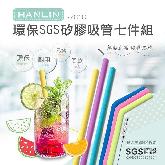 【全館折扣】 最高規 食品級矽膠吸管 HANLIN-7C1C 環保SGS矽膠吸管七件組 環保吸管