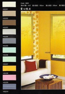 賞心悅目專業訂做窗簾:(塑鋁)合金百葉窗-葉片不反光.25mm每才特價35元!
