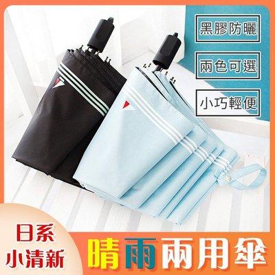 小帆船三折卡通傘 三折便攜傘 防紫外線兩用傘 黑膠防曬遮陽傘 抗紫外線UV 雨傘 摺疊傘 折疊傘