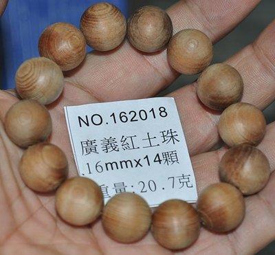 宋家苦茶油kanyuhuntoALL.18廣義紅土奇楠14顆手珠16mm.全世界最香.最涼.最持久的沉香