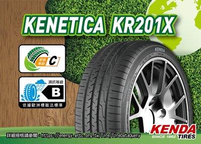 三重近國道 ~佳林輪胎~ 建大輪胎 KR201X 205/55/16 205/60/16 215/60/16 三規格同價