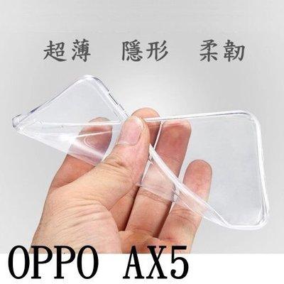 手機方城市工廠直營 批發價  OPPO AX5 超薄 透明 果凍套 TPU 軟套 專用