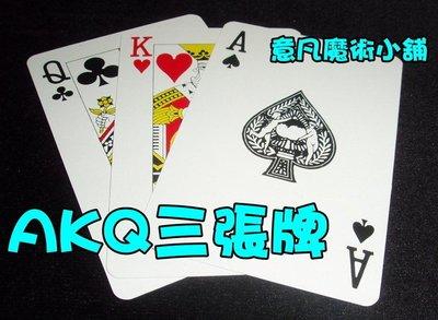 【意凡魔術小舖】魔術道具-才藝表演-生日禮物AKQ奇幻三張牌神奇三K+中文獨家教學