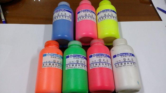 螢光漆 水性  瓶裝 水性 彩繪 黃 綠 白 橙 紫 粉紅 藍 另有 螢光粉 立裝 布景 彩繪 藝閣