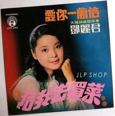 鄧麗君 愛你一萬倍 舊夢何處尋 山南山北走一回/樂風原版7吋EP黑膠唱片