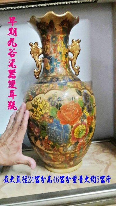 "B-912""早期九谷瓷器雙耳瓶""尋找同類及景德鎮陶器瓷器琺瑯交趾陶青花瓷花瓶/請直接進入【UN好物市集】很快就能找到"