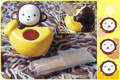 淘氣猴‧MONKEY MAGIC‧造型牙籤罐【絕版品‧五折特價回饋】