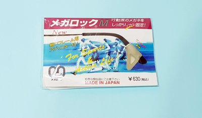 日本製 眼鏡耳勾/隱形耳勾(內附耳勾收納袋) 。 固定、防滑防脫落,商品如圖,請詳見內文