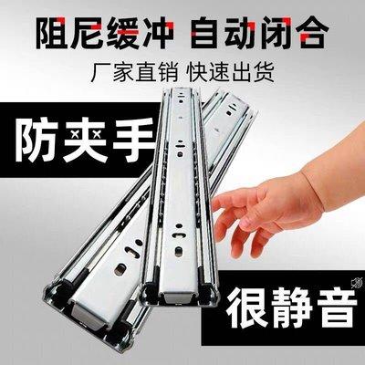 不銹鋼抽屜軌道櫥柜導軌阻尼緩沖黑色滑道3三節靜音滾珠滑軌五金-金-金時-時光