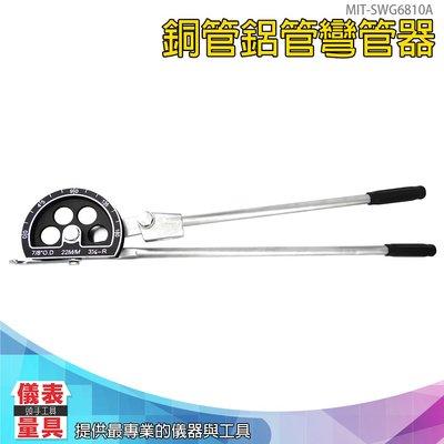 儀表量具 銅管鋁管彎管器 最大尺寸22mm 90度/0~180度 手動彎管器 SWG6810A