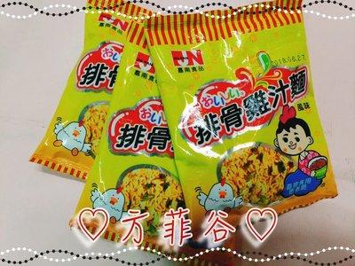 ❤︎方菲谷❤︎ 台灣零食 懷舊零食 古早味 嘉南 排骨雞汁麵 10包 另有香菇肉麵 蔥燒牛肉麵 海苔脆麵等