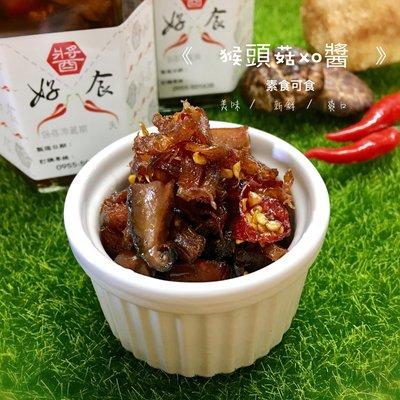 頂級猴頭菇xo醬(素)