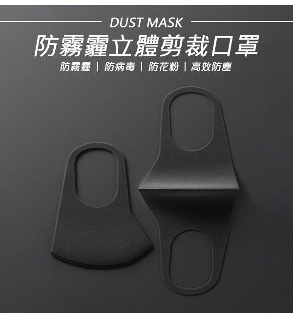 【刀鋒】現貨供應 防霧霾立體剪裁口罩 PM2.5 可水洗口罩 防花粉 黑色 彈性 口罩