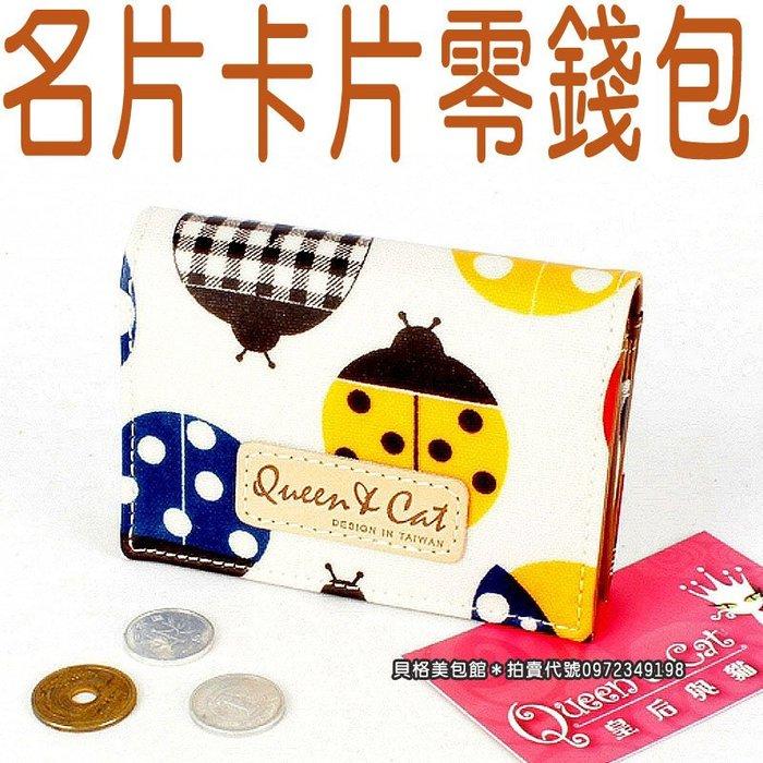 防水包 名片盒  滿額免運 *貝格美包館*【Queen&Cat 】  零錢包-白底大排列瓢蟲