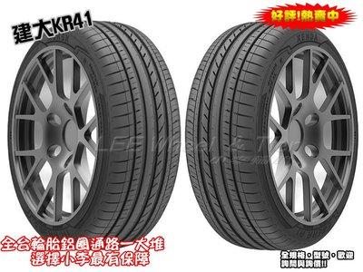 桃園 小李輪胎 建大 Kenda KR41 205-50-17 高性能轎車 輪胎 全規格 大特價 各各尺寸歡迎詢價