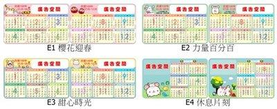 2020年 年曆卡 074 x300張
