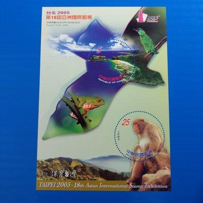 【大三元】臺灣郵票-特467台北2005第18屆亞洲國際郵展郵票小全張第3號-1張1標--原膠上品