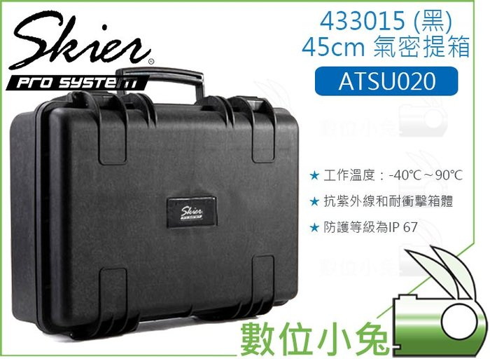 數位小兔【Skier ATSU020 433015 45cm 氣密提箱 黑】氣密箱 泡棉 防撞箱 保護箱 防潮箱 手提箱