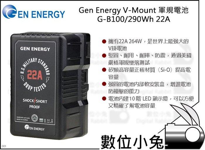 數位小兔【Gen Energy V-Mount 軍規電池 G-B100/290Wh 22A】防震 V掛電池 矽類材質 L