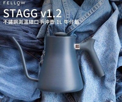 【HG2420】現貨FELLOW STAGG v1.2 不鏽鋼測溫細口手沖壺 1L 牛仔藍