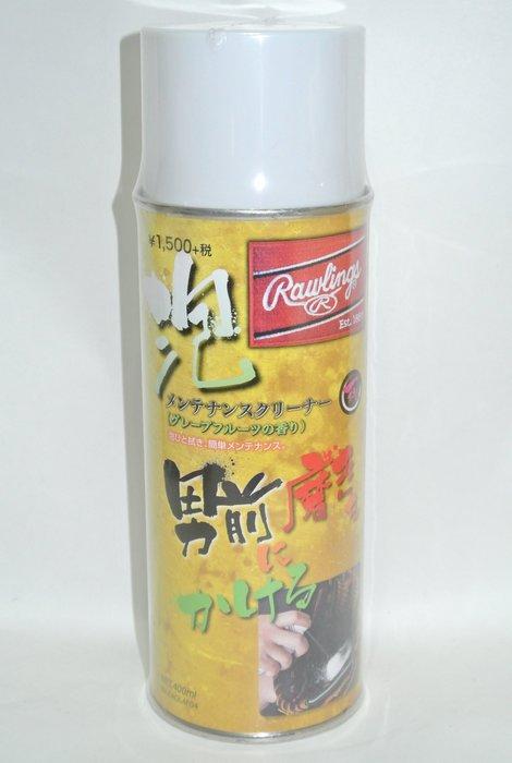 貳拾肆棒球-日本帶回Rawlings Japan 手套釘鞋泡沫保革清潔噴劑/日製