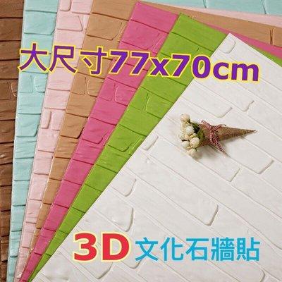 新款上市 文化石壁貼 尺寸加大款,超大3D隔音泡棉磚防撞壁貼/磚紋壁貼(多色可選)