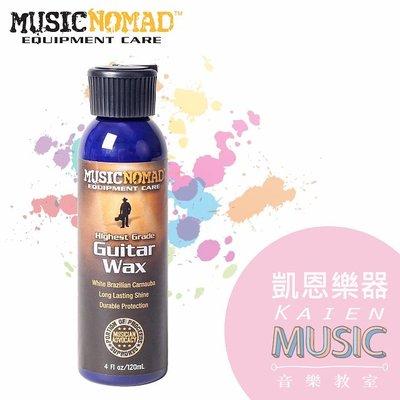 『凱恩音樂教室』 Music Nomad MN102 專業吉他棕梠臘 保養油 保養液 亮面琴用 清潔 保養