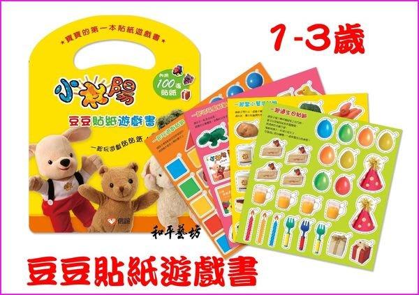 全新品分享中~上誼適合1-3歲.豆豆貼紙遊戲書特賣只要$168元