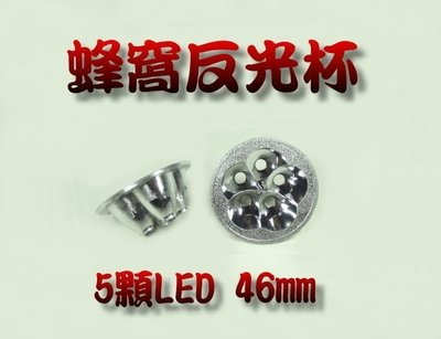 G5A16 LED 蜂窩反光杯 46mm 鍍鉻反光杯 第三煞車燈 DIY改裝  清倉12元(原價55元)