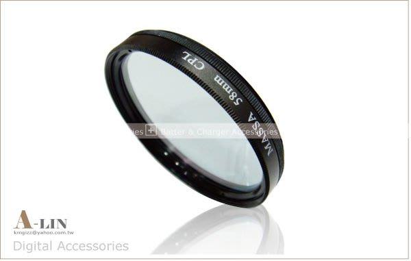 《阿玲》MASSA CPL 偏光鏡  52MM 58MM 62mm 67mm 72mm 77mm 環形偏光鏡 消除反光 現貨中