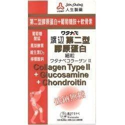 【SEVEN SHOP】【人生製藥 渡邊第二型膠原蛋白(100公克/瓶)】3瓶免運
