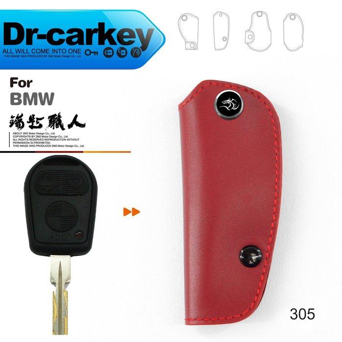 【鑰匙職人】BMW E46 E36 E31 E34 E38 E39 E53 E83 E85 寶馬 汽車 晶片 鑰匙 皮套