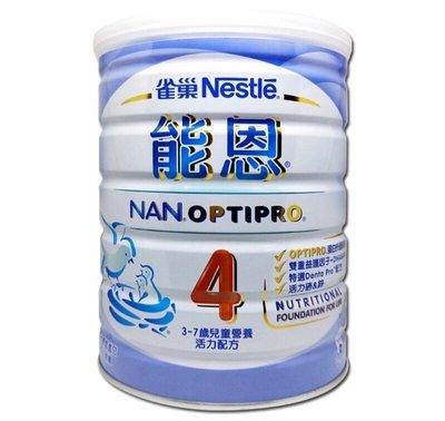 雀巢 能恩非水解 幼兒營養成長 配方奶粉 4號 兒童奶粉 Nestle 800g (現貨)