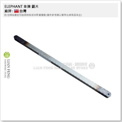 【工具屋】*缺貨* ELEPHANT 象牌 14T 鋸片 1束-12片 手鋸片 PVC水管專用 膠管 水電 高碳工具鋼