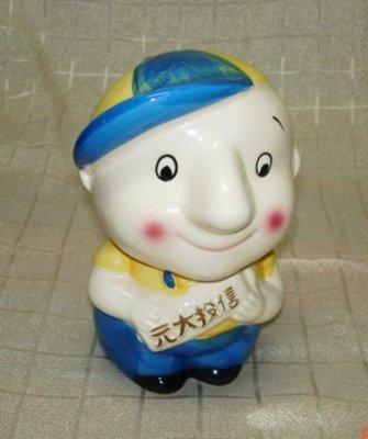【企業寶寶】市面罕見元大投信棒球帽大鼻子小男孩陶瓷撲滿寶寶