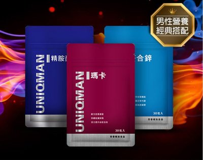 UNIQMAN-基礎養成型男經典首選(黑紅瑪卡+螯合鋅+精胺酸)