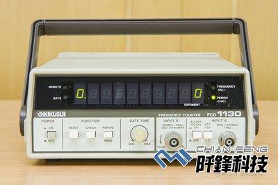 【阡鋒科技 專業二手儀器】KIKUSUI FCO1130 計頻器