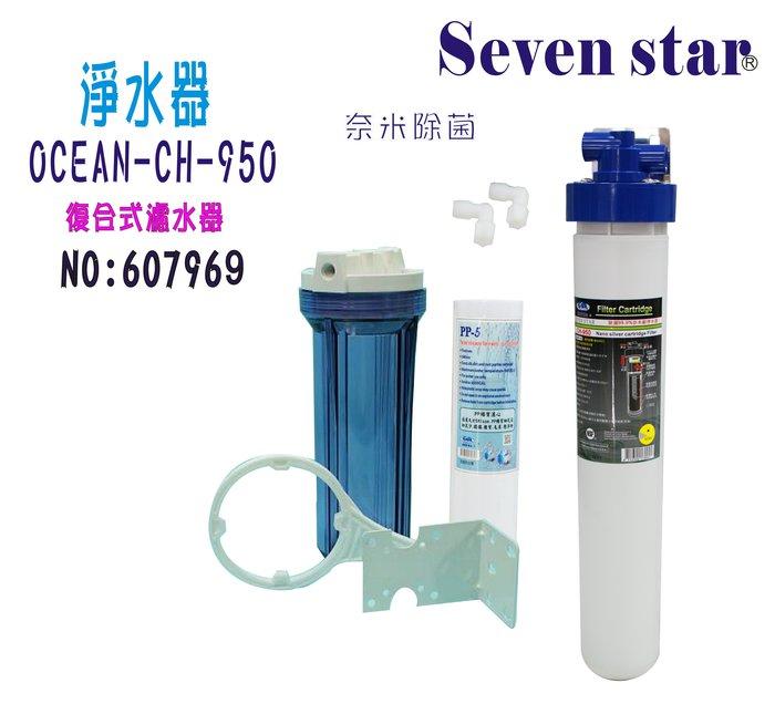 Ocean CH-950淨水器304白鐵鵝頸龍頭貨號: 607969【Seven star淨水網】